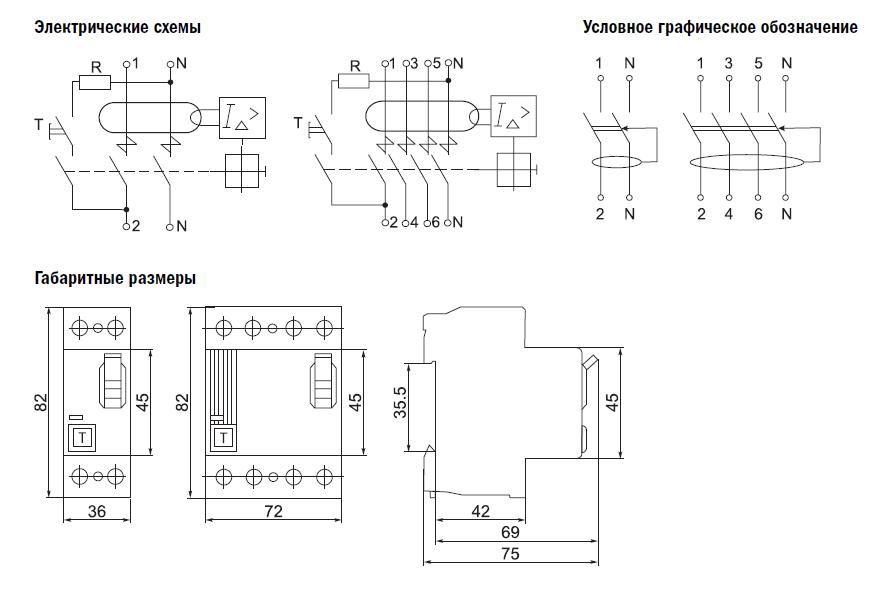 Четырехполюсные дифференциальные автоматы схема подключения
